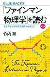 「ファインマン物理学」を読む 普及版 量子力学と相対性理論を中心として (ブルーバックス)