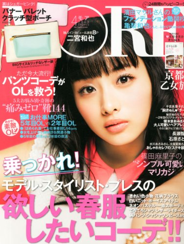 MORE (モア) 2013年 04月号 [雑誌]の詳細を見る
