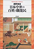 日本中世の百姓と職能民 (平凡社ライブラリー)