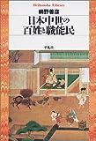 日本中世の百姓と職能民 (平凡社ライブラリー) 画像
