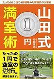山田式1円満室術―たったの10日で4部屋埋めた常識外の大家術