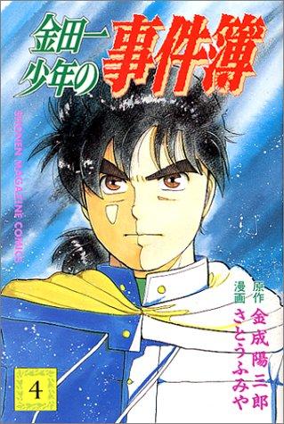 金田一少年の事件簿 (4) (講談社コミックス (1941巻))