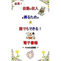 自動で収入を得るための★誰でもできる!電子書籍~Kindle出版編~