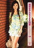 現役女子大生SEX白書 CAMPUS GIRL COLLECTION 04 EROS HEARTS [DVD]