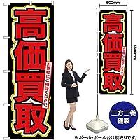 のぼり旗 高価買取(黒) YN-77(三巻縫製 補強済み)