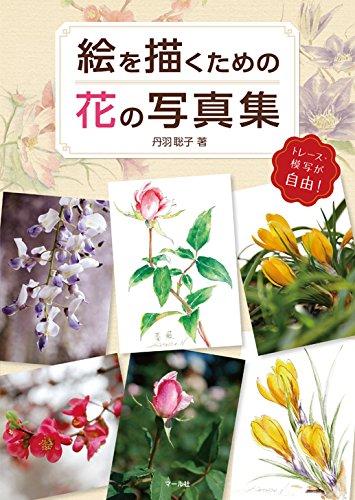 絵を描くための花の写真集