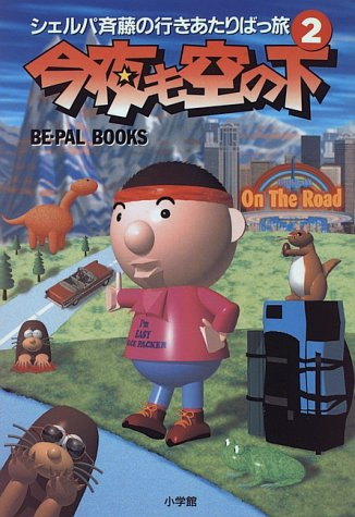 今夜も空の下―シェルパ斉藤の行きあたりばっ旅〈2〉 (BE‐PAL BOOKS)の詳細を見る