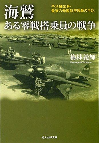 海鷲 ある零戦搭乗員の戦争―予科練出身・最後の母艦航空隊員の手記 (光人社NF文庫)