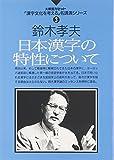 日本漢字の特性について (カセット漢字文化を考える)