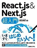 React.js & Next.js超入門