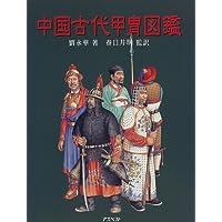 中国古代甲冑図鑑