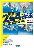 2軸4泳法完全マスターBOOK 新版