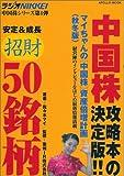 マイちゃんの中国株資産倍増計画安定&成長招財50銘柄―ラジオNIKKEI (2004秋冬版) (Apollo mook―中国株シリーズ)