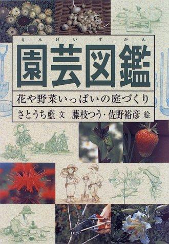 園芸図鑑—花や野菜いっぱいの庭づくり (Do!図鑑シリーズ)