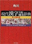 角川 現代漢字語辞典―五十音引き