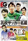 高校サッカー 名鑑 (エル・ゴラッソ 特別編集)