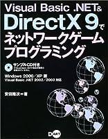 Visual Basic.NET&DirectX 9でネットワークゲームプログラミング Windows2000/XP