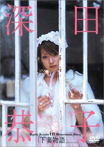深田恭子 in 下妻物語 [DVD]