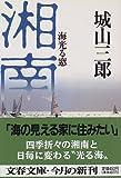 湘南―海光る窓 (文春文庫)