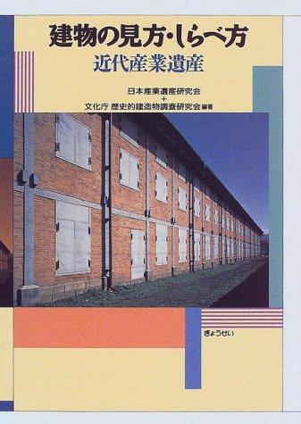 建物の見方・しらべ方―近代産業遺産