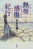 熱帯感傷紀行(アジア・センチメンタル・ロード)
