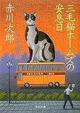 三毛猫ホームズの安息日 「三毛猫ホームズ」シリーズ (角川文庫)