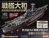 週刊ダイキャストモデル戦艦大和(183) 2021年 5/26 号 [雑誌]