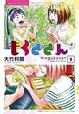 もぐささん 9 (ヤングジャンプコミックス)