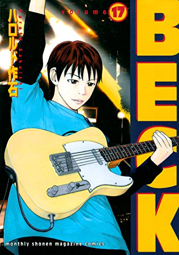 BECK(17) (月刊少年マガジンコミックス)
