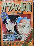 月刊ガラスの仮面 第2号 春の嵐