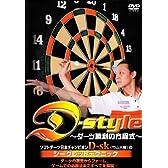 ダーツ勝利の方程式 [DVD]