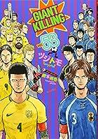 GIANT KILLING 第53巻