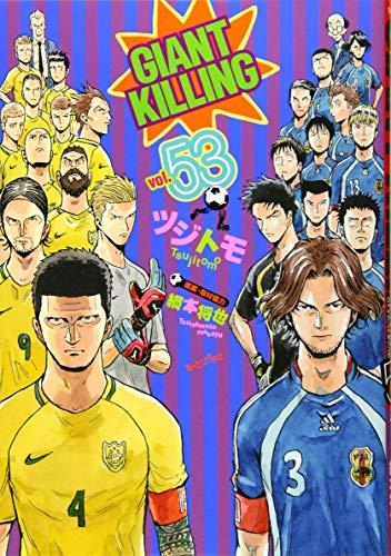 GIANT KILLING(53) (モーニング KC)