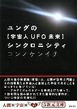 ユングの【宇宙人 UFO 未来】シンクロニシティ (5次元文庫)