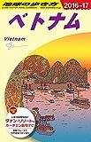 D21 地球の歩き方 ベトナム 2016~2017 (地球の歩き方D21)