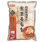 【タイムセール】アイリスオーヤマ 低温製法米 生まるもち 生丸餅 個包装 国産 1kgが激安特価!