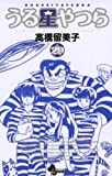 うる星やつら〔新装版〕(29) (少年サンデーコミックス)