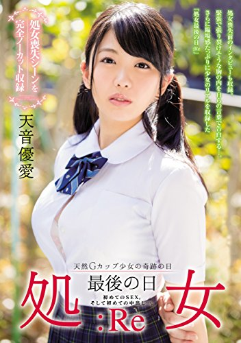 処女 最後の日:Re 天音優愛 無垢 [DVD]