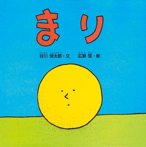まり (新価格) [ハードカバー] / 谷川 俊太郎, 広瀬 弦 (著); クレヨンハウス (刊)