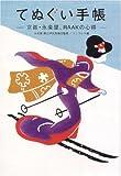 てぬぐい手帳―京都・永楽屋、RAAKの心得