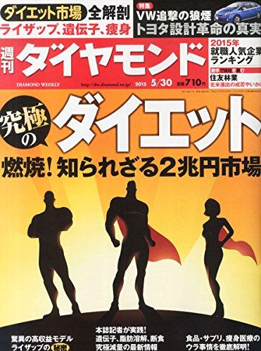 週刊ダイヤモンド 2015年5/30号 [雑誌]の詳細を見る