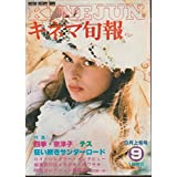 キネマ旬報 1980年9月上旬号 特集 四季・奈津子/テス/狂い咲きサンダーロード