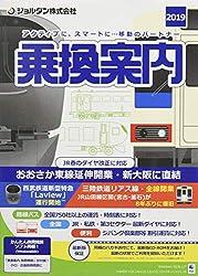 ジョルダン 乗換案内(2019)