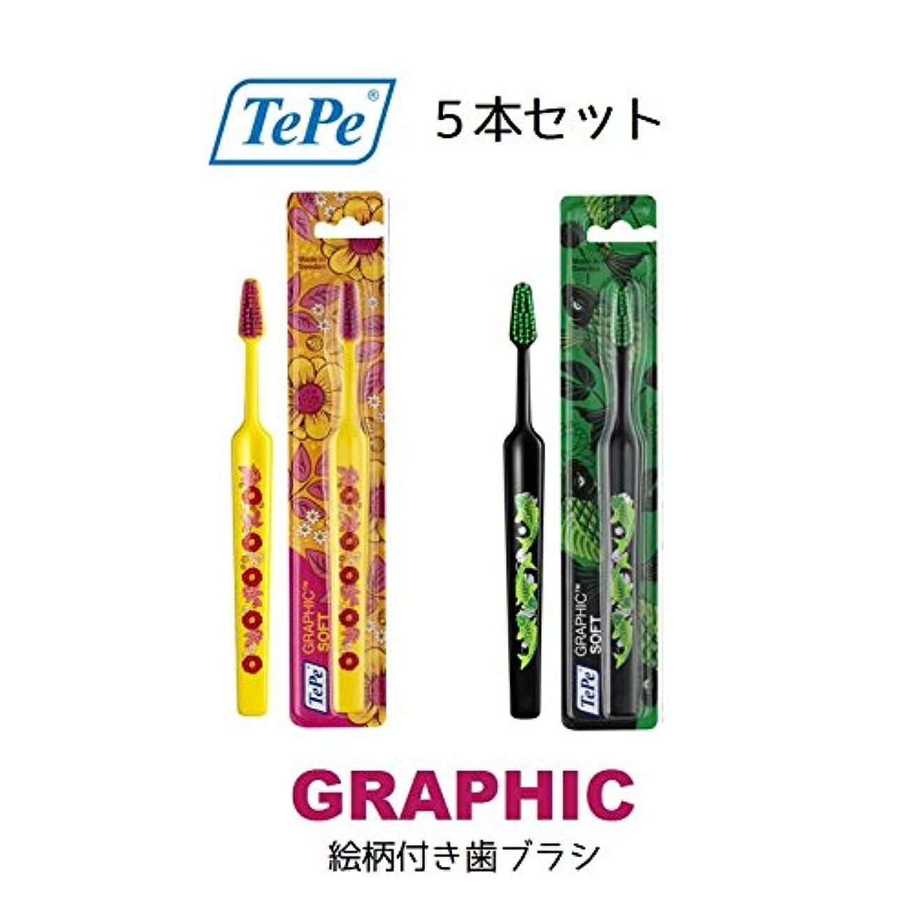 くしゃみ寛容導体テペ グラフィック ソフト 5本セット TePe Graphic soft (イエロー?ピンク)