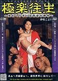 アロマ企画/極楽往生 ~美女への老人変態愛玩趣味~ 夢咲こよい [DVD]