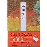 日本の古典―完訳〈7〉万葉集 6