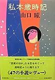 私本歳時記 (男性自身シリーズ (20 特別版))