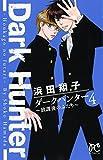 ダークハンター ~放課後のふたり~ / 浜田翔子 のシリーズ情報を見る