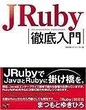 JRuby 徹底入門