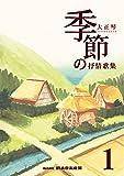 SUZUKI スズキ 大正琴曲集 季節の抒情歌集1